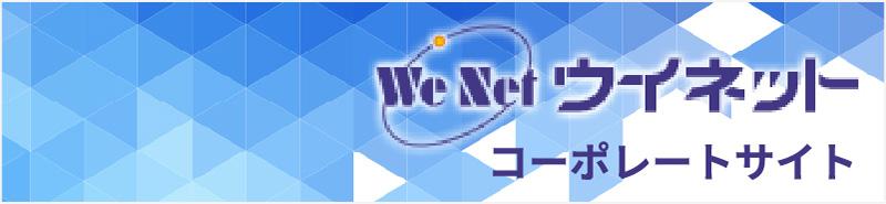 WeNetコーポレートサイト