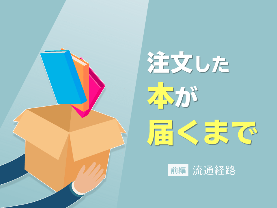 注文した本が届くまで【前編】流通経路