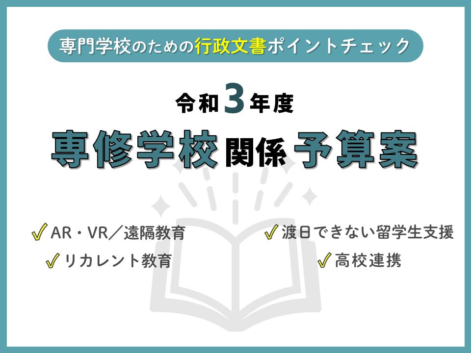 令和3年度の専修学校関係予算案をポイント解説!【AR・VR/遠隔教育、渡日できない留学生支援、リカレント教育、高校連携…】