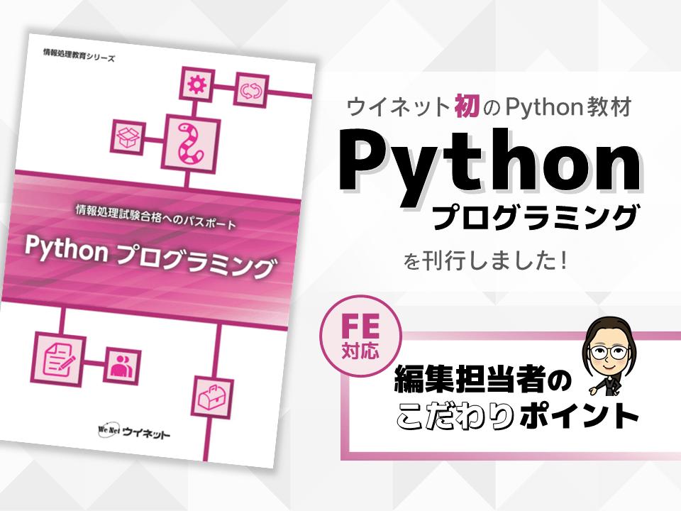 ウイネット初のPython教材『Pythonプログラミング』を刊行しました!