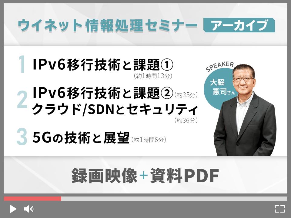 【セミナーアーカイブ】大脇憲司さんによる情報処理セミナー全3回の録画映像を配信します