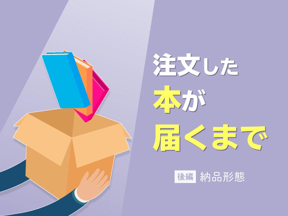 注文した本が届くまで【後編】納品形態