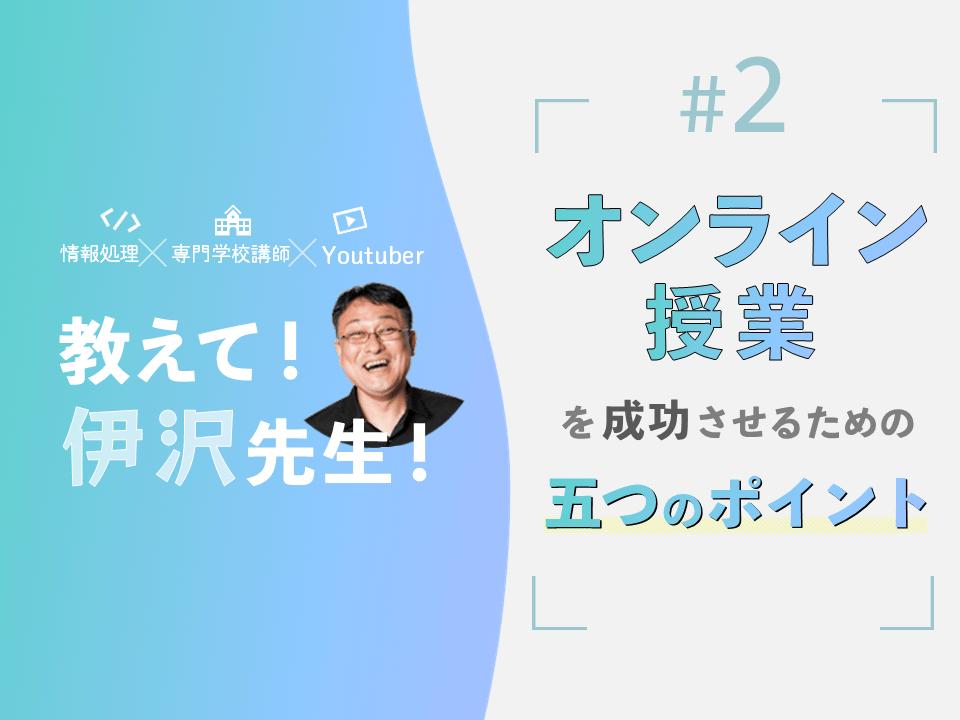 【2】オンライン授業を成功させるための五つのポイント