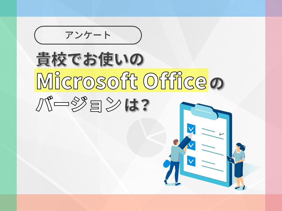 【アンケート】貴校でお使いのMicrosoft Officeのバージョンは?