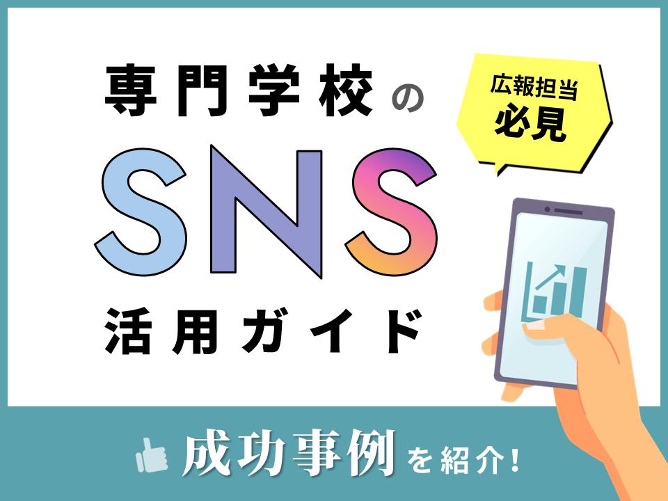 広報担当必見!専門学校のSNS活用ガイド|成功事例を紹介