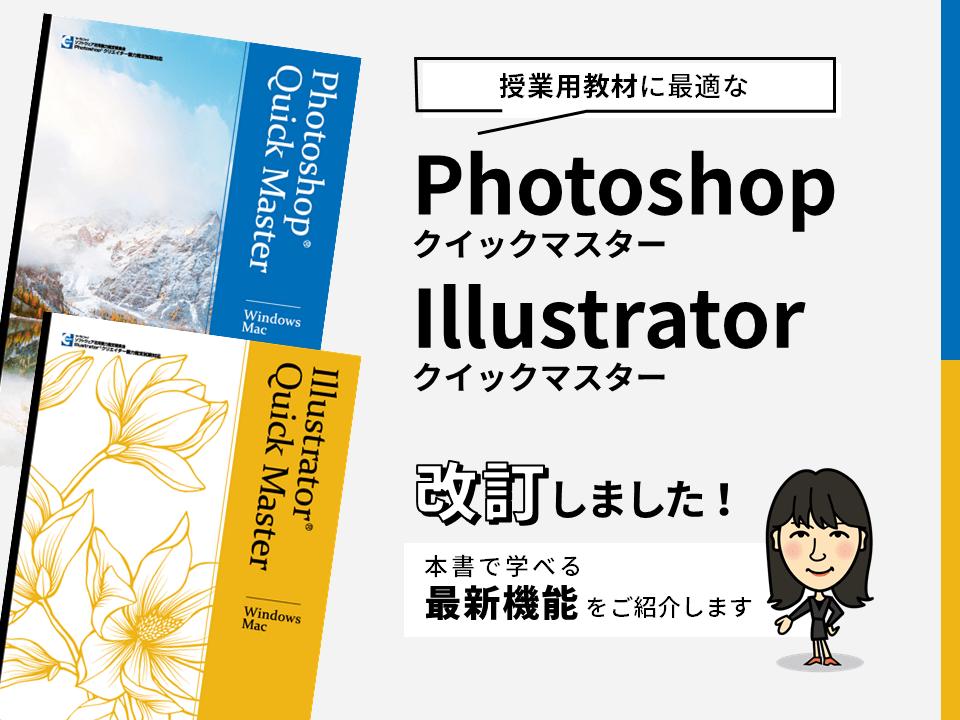 『Photoshop / Illustratorクイックマスター』を改訂しました!本書で学べる最新機能をご紹介します