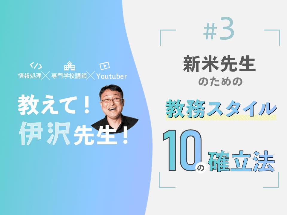 【3】新米先生のための教務スタイル10の確立法