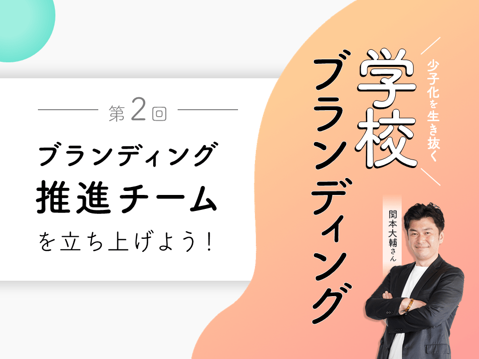 【2】ブランディング推進チームを立ち上げよう!