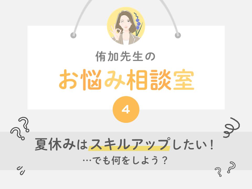 【4】夏休みはスキルアップしたい!…でも何をしよう?