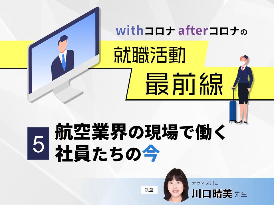 【5】航空業界の現場で働く社員たちの今