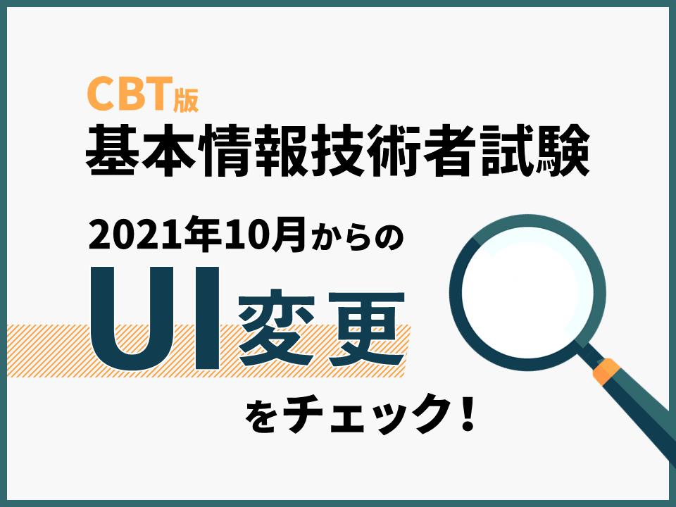 CBT版基本情報技術者試験 2021年10月からのUI変更をチェック!