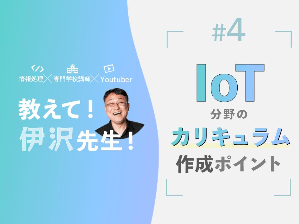 【4】IoT分野のカリキュラム作成ポイント