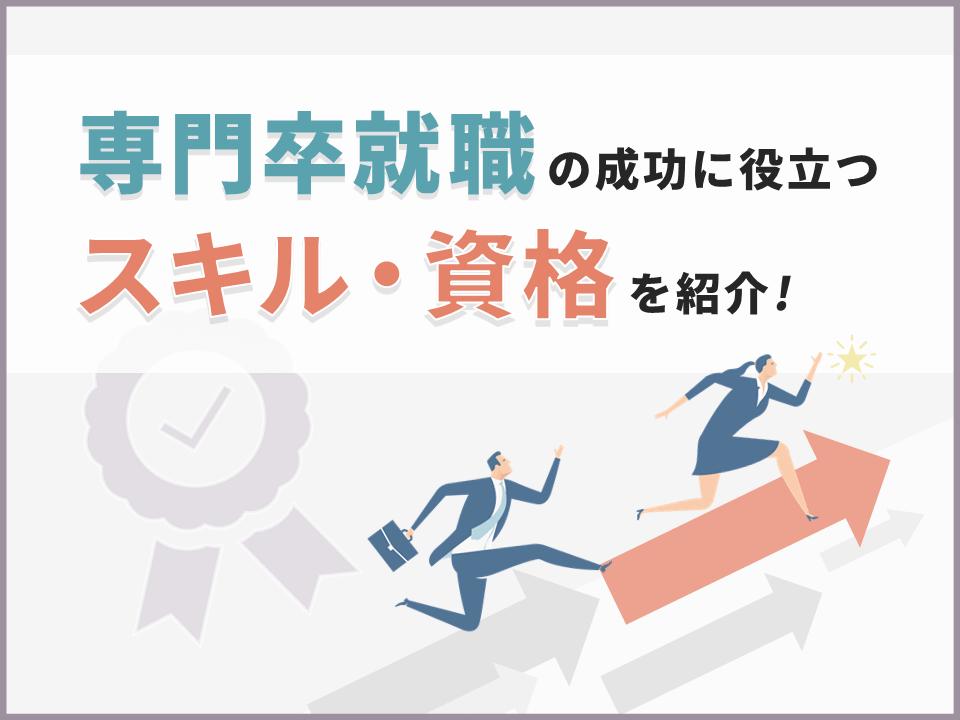 専門卒就職の成功に役立つスキル・資格を紹介
