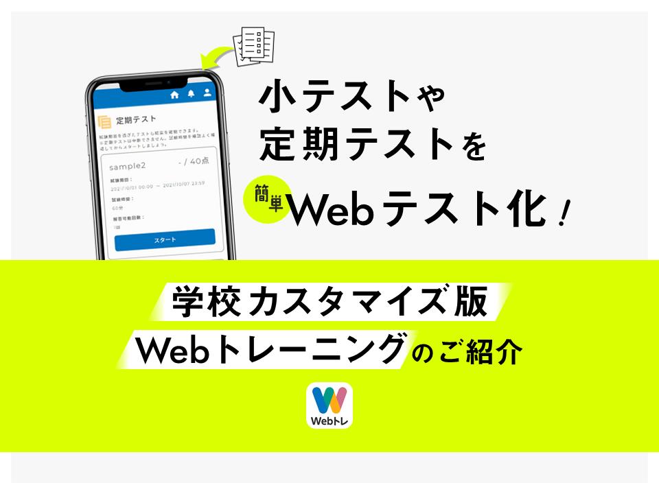 小テストや定期テストを簡単Webテスト化!学校カスタマイズ版Webトレーニングのご紹介